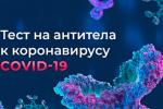 Анализ на антитела IgG